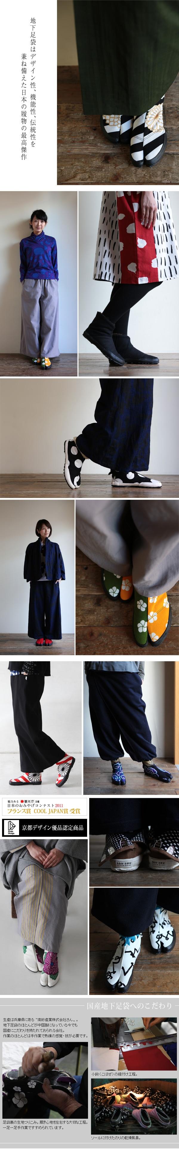 SOU・SOU足袋 国産貼付地下足袋 - ポップでカラフルな色柄の地下足袋