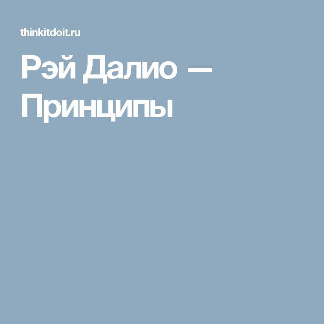 Рэй Далио— Принципы