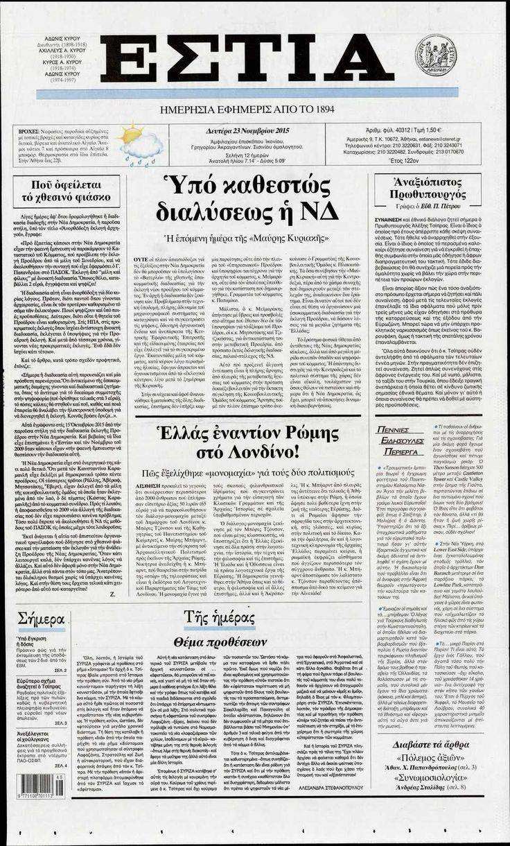 Εφημερίδα ΕΣΤΙΑ - Δευτέρα, 23 Νοεμβρίου 2015