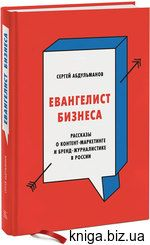 Купить Евангелист бизнеса. Рассказы о контент-маркетинге и бренд-журналистике в России