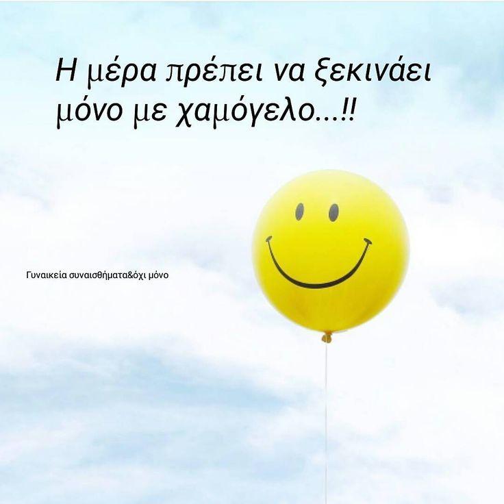 """38 """"Μου αρέσει!"""", 1 σχόλια - Γυναικεία συναισθήματα&όχιμόνο (@womans_feelings_) στο Instagram: """"#καλημέρα  #womans #feelings #quotes #quotegreek #greekquotes #status #mystatus #post #greekpost…"""""""