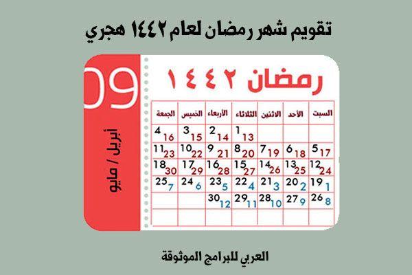 التقويم الهجري 1442 والميلادي 2021 Pdf تقويم ١٤٤٢ للجوال تقويم 2021 هجري وميلادي Pdf In 2021 2021 Calendar Calendar Reading
