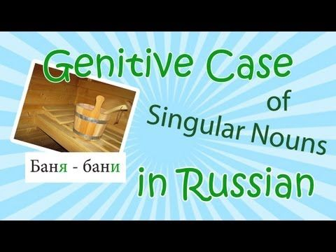 Watch this fun video and learn about the genitive case of Russian singular nouns.