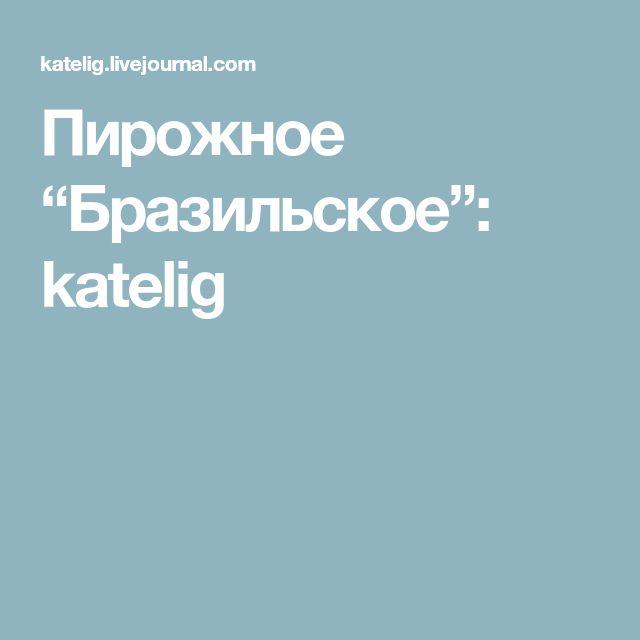 """Пирожное """"Бразильское"""": katelig"""