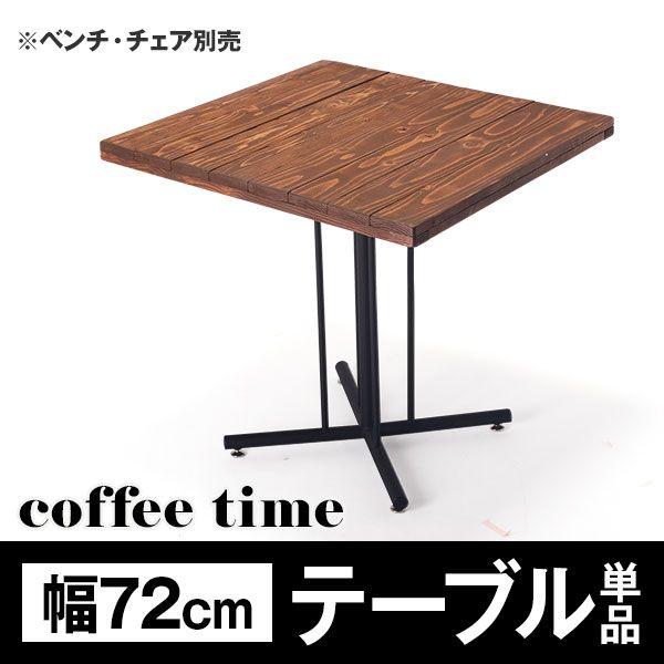 テーブル ダイニングテーブル カフェテーブル 木製 木製テーブル 幅72cm 2人掛け 食卓テーブル 無垢 ダイニング ウッド スチール カフェ アンティーク 風 おしゃれ オシャレ お洒落 ダイニングセット 70