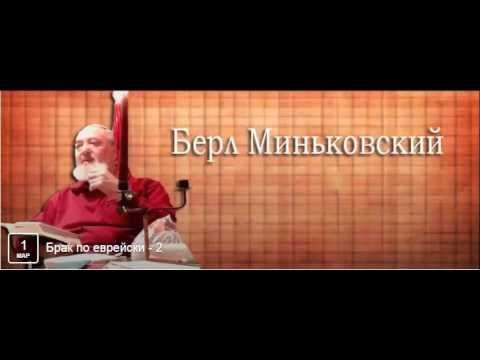 """Берл Миньковский - """"Брак по - еврейски, Часть 2""""   Тора, Невиим, Ктувим"""