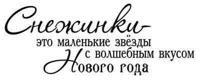 надписи для скрапбукинга | Записи в рубрике надписи для скрапбукинга | Дневник…