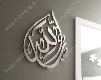 Stainless Steel Allah Tear Drop by FloCreativeArt on Etsy