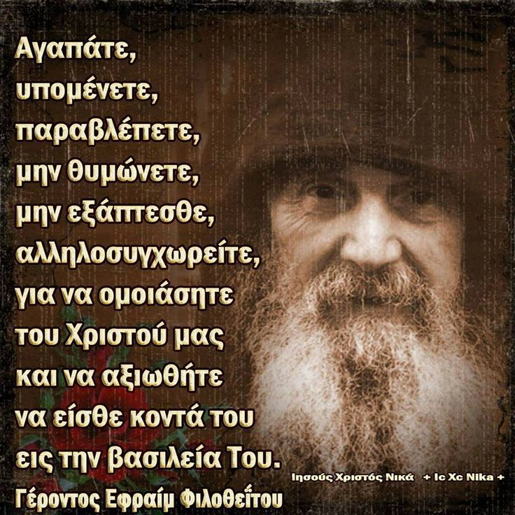 images about Orthodox Christian Faith on Pinterest   St