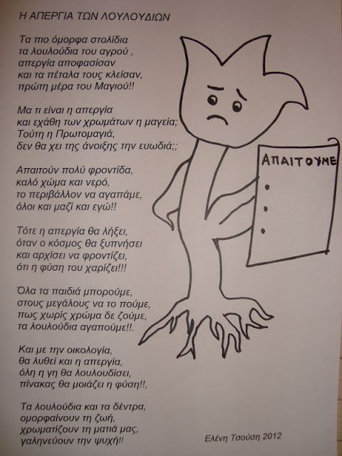 Pitsina - Η ΠΕΡΗΦΑΝΗ ΝΗΠΙΑΓΩΓΟΣ!!! ΑΝΑΝΕΩΜΕΝΗ PITSINA ΣΤΟ http://pitsinacrafts.blogspot: ΜΑ ΤΙ ΕΙΝΑΙ Η ΑΠΕΡΓΙΑ;; ποίημα για το νηπιαγωγείο!