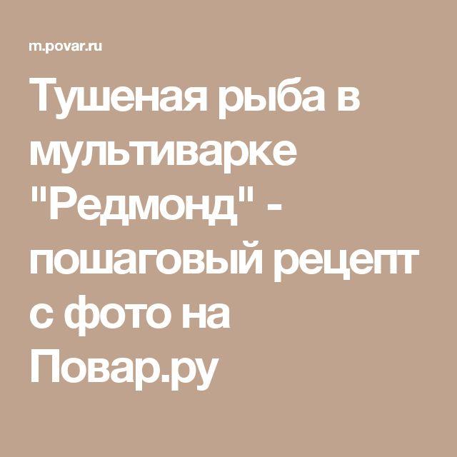 """Тушеная рыба в мультиварке """"Редмонд"""" - пошаговый рецепт с фото на Повар.ру"""