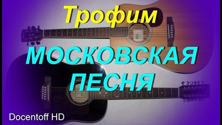 Трофим - Московская песня (Docentoff HD)