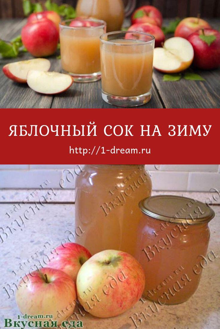 Приготовление яблочного сока на зиму - яблочный сок в ...