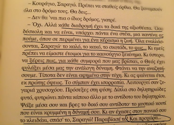 #Alkioni #Papadaki