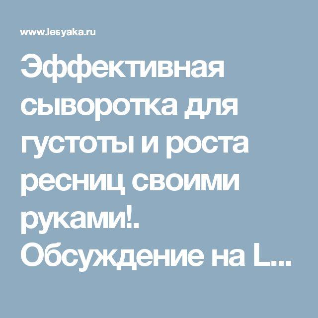 Эффективная сыворотка для густоты и роста ресниц своими руками!. Обсуждение на LiveInternet - Российский Сервис Онлайн-Дневников