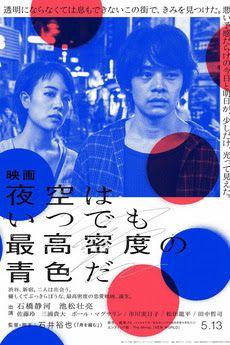 Film Alert 101: Japanese Film Festival - Barrie Pattison enjoys TH...