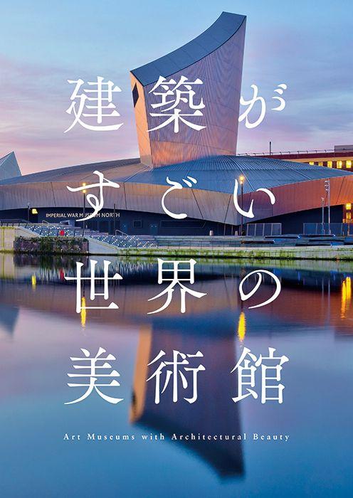 建築がすごい世界の美術館 / PIE International + PIE BOOKS 建築写真 反射 シャープなフォント 文字をたたせるデザイン