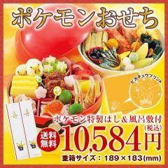 京都市伏見区で冷凍食品の製造販売を行っているノムラフーズという会社が人気ゲームポケットモンスターをイメージしたポケモンおせちの予約を開始しました ポケモンおせちはだて巻き数の子田作りなど定番のおせち料理のほかピカチュウ大福やハンバーグパイナップルなど子供が喜ぶ食材全品をモンスターボール型のお重に詰められています 今度のお正月はポケモンおせちで子ども達にサプライズしてみてくださいね tags[京都府]