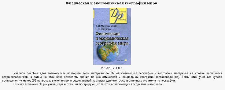 """Физическая и экономическая география мира / Максаковский, Петрова, 2010, 368 с. (издание доступно в """"цифровом""""/электронном виде)."""