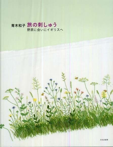 Master Collection Kazuko Aoki 06 - Nature Travel - Japanese embroidery craft book