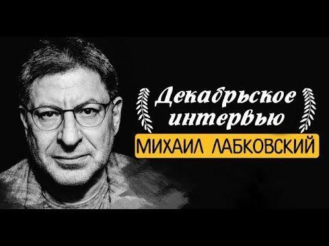 Лабковский - Как правильно выражать недовольство - YouTube