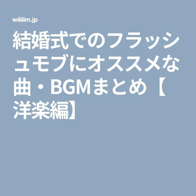 結婚式でのフラッシュモブにオススメな曲・BGMまとめ【洋楽編】