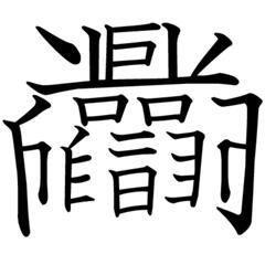 とにかく明るい安村、今年の漢字に喜び爆発「安心の安!安村の安!」   ガールズちゃんねる - Girls Channel -