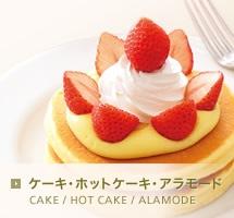 ケーキ・ホットケーキ