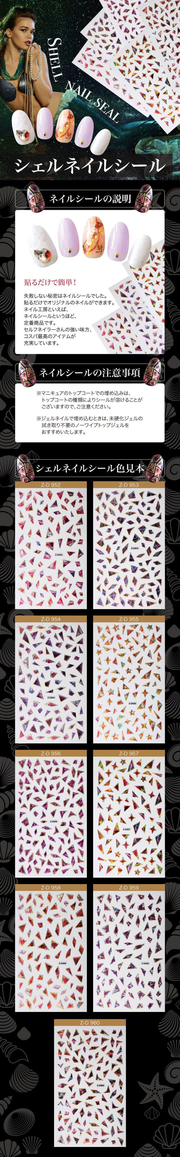 【楽天市場】【メール便OK】大判シェルネイルシール★ブロッキングネイルやスペースネイルなど個性的なデザインが楽しめます。ジェルネイルでは書けない繊細ネイルアート:ネイル工房