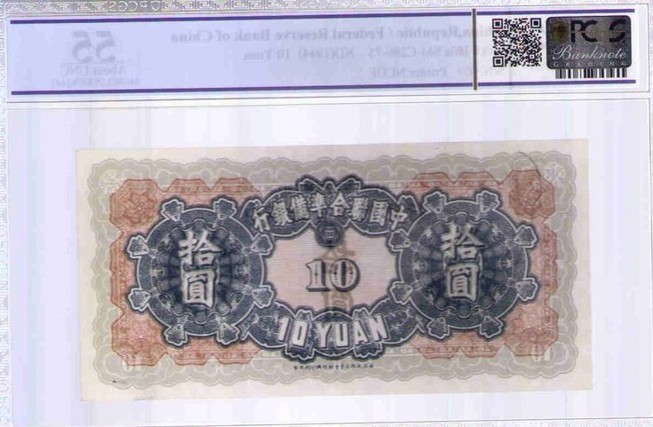 CHINA Federal Reserve Bank Of China OF 10 Yuan nd(1944) PCGS 55 About Uncircul