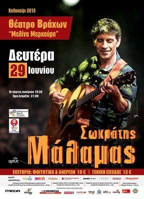 Ο Σωκράτης Μάλαμας, ένας από τους πιο σημαντικούς Έλληνες τραγουδοποιούς, ανεβαίνει στο Θέατρο Βράχων «Μελίνα Μερκούρη» την Δευτέρα 29 Ιουνίου και μας περιμένει για μια μοναδική συναυλία.