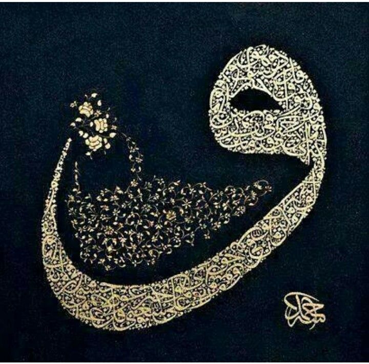 Islamic calligraphy. Kaaf.