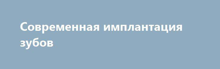 Современная имплантация зубов http://aksioma.eu/sovremennaya-implantaciya-zubov/  Современная имплантация достигла небывалых успехов в борьбе с столь распространенными проблемами зубного характера у людей 21 века. Пища, которую мы сегодня используем в употребление, способна нанести непоправимый вред здоровью зубов... Читать далее »