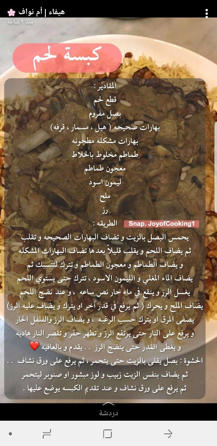 Pin By Nonosaad4 On وصفات Food Beef Meat