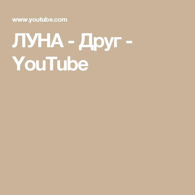 ЛУНА - Друг - YouTube
