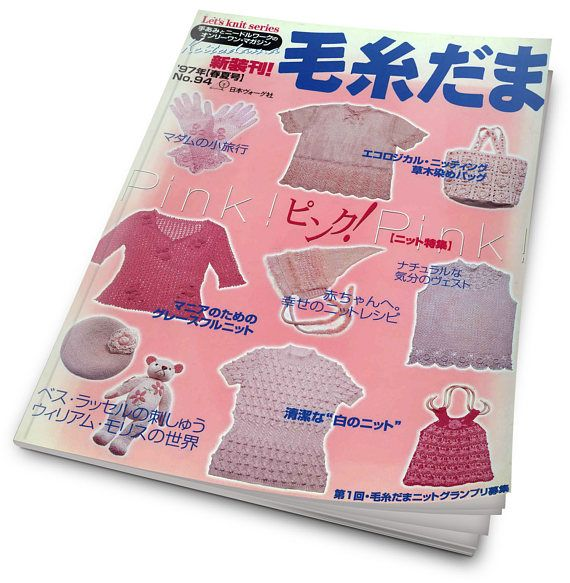 Lady Wear Knit Patterns  Japanese craft ebook  Vest
