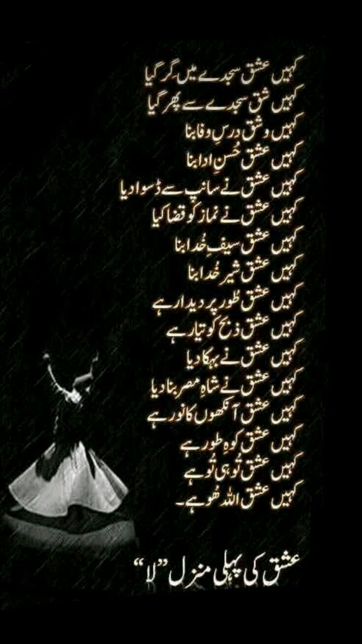 Islamic quotes in urdu are very famous and useful among the muslim community all over the world. Hassanツ😍😘 | Urdu poetry, Love poetry images, Urdu poetry romantic