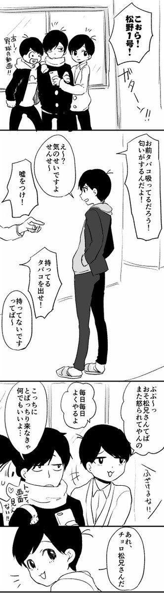 【六つ子】『憧れちゃうのさ』(速度松と弟マンガ)