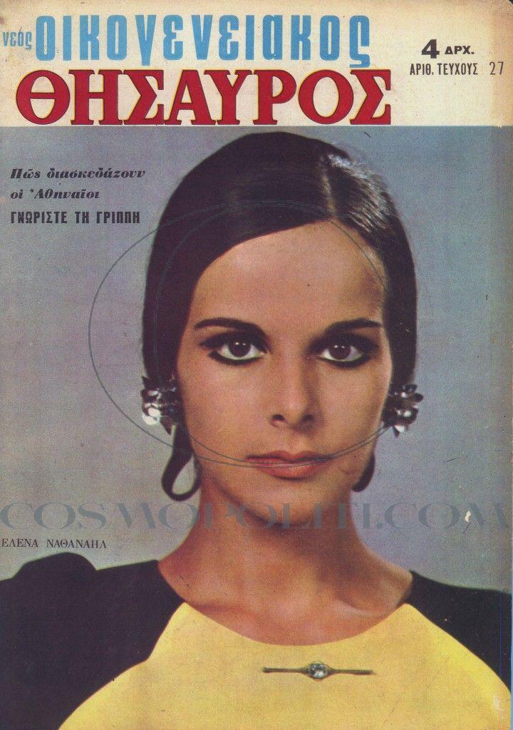 Elena Nathanael (1968)