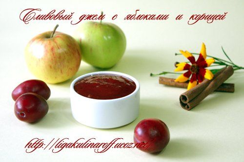 Ушки на Макушке - Сливовый джем с яблоками и корицей