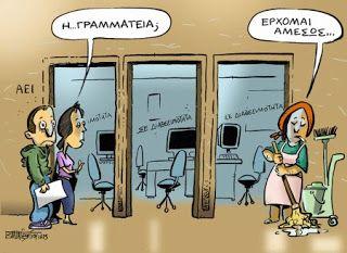 Διαθεσιμότητα στα ΑΕΙ #Greece