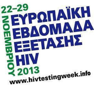 Το e-Charity.gr υποστηρίζει την Εβδομάδα ΔΩΡΕΑΝ εξετάσεων HIV. Αναλυτικός πίνακας για Θεσσαλονίκη, Αθήνα και Πειραιά.