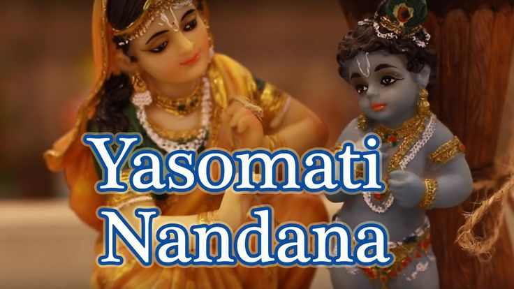 Bhajan Yasomati Nandana - Beloved Son Of Mother Yasoda - Joy of Krishna Consciousness 012