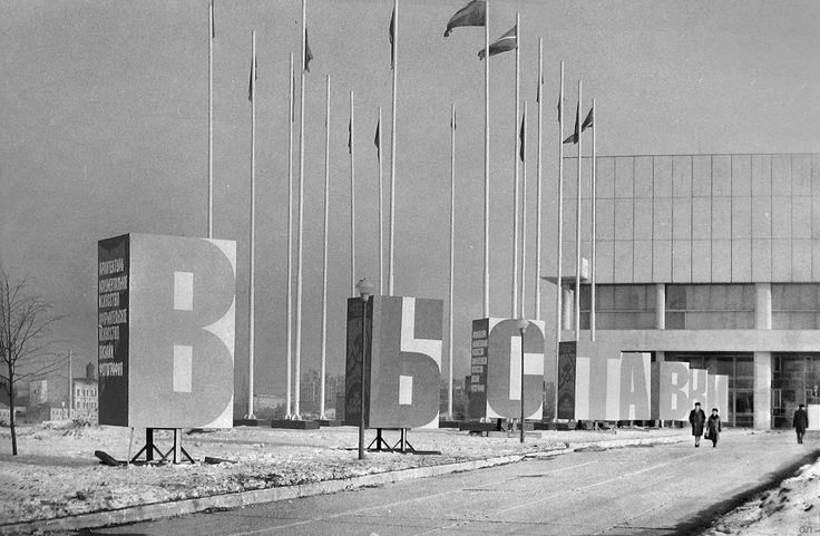 1981-1982. ЦДХ