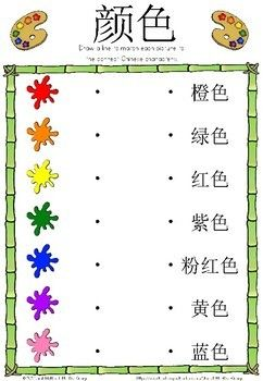 Mandarin Chinese Worksheets 颜色/colors Chinese words