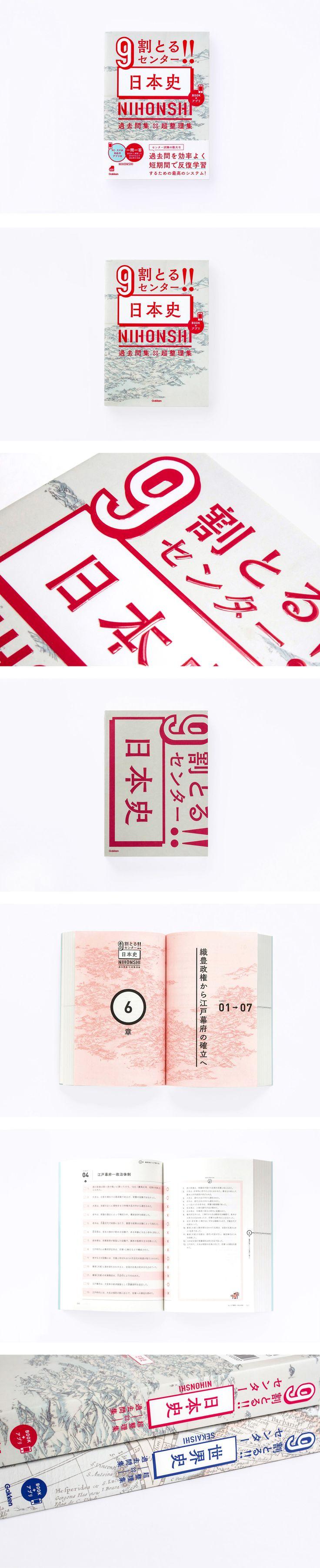 9割とる‼︎センター日本史 | キタダデザイン