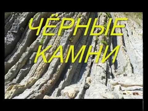Чёрные камни. Район Туапсе. Краснодарский край.