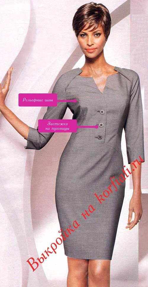 Трикотажные модные платья выкройки