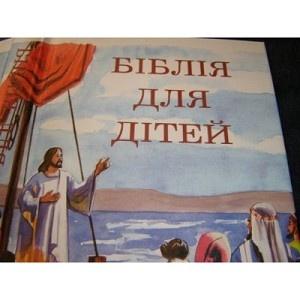 Ukrainian Children's Bible / Biblija Dlja Ditey / Ukranian Bible with illustrations