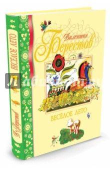 Валентин Берестов - Веселое лето обложка книги